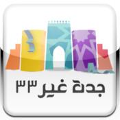 Jeddah Ghair Festival