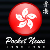 Pocket News - Hong Kong