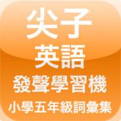 香港小學五年級尖子發聲英語學習機 (詞彙集)