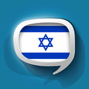 Hebrew Pretati - Speak Hebrew with Audio Translation english to hebrew translation