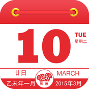万年历 Chinese Calendar Lunar Calendar, moon phases, horoscope, zodiac, astrology