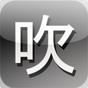 All Japan Band Competition  Database for iPhone