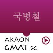 국병철 GMAT SC sc keylogger
