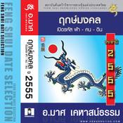 I Ching Almanac 2012 Thai Version