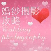 婚纱摄影攻略