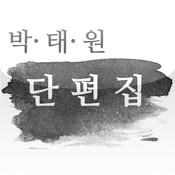 박태원 단편집