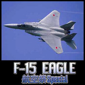 Movie of AIR SHOW vol.4 F-15 EAGLE movie making digital overlay
