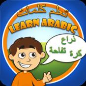 Learn Arabic - تعلم كلمات