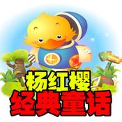 2012经典童话故事【大合集】