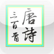 唐诗三百首 300 Tang Poems