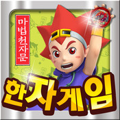 [Magichanja] hanja edu HD