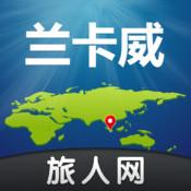 兰卡威旅游-旅人网
