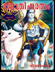 Jyothisharatnam