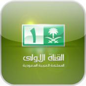 القناة السعودية الاولى
