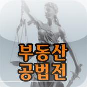 부동산공법전
