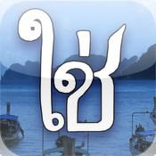 Thai Language Input