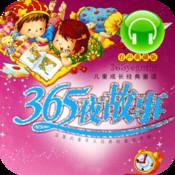 365夜童话故事-世界经典童话(62集)[有声典藏]