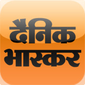 Dainik Bhaskar for iPad