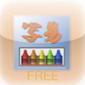 XieyiWriteStudio Free