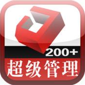 超级管理书库200+