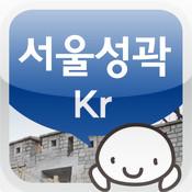 서울성곽탐방