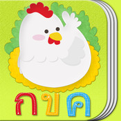 Thai Alphabets for Kids