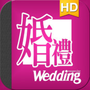 婚禮 Wedding Magazine