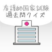看護師国試クイズ