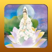 Kuan Yin Healing Mantra