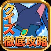 クイズ徹底攻略 for 魔法使いと黒猫のウィズ