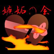 嫉妬の会 〜バレンタイン撲滅を願う者達の集う場所〜