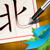 Chinese Writing Master (Beijing Normal University version)