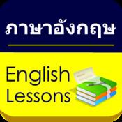 English Study for Thai (Dictionary,Conversations,Grammar Usage)-การเรียนภาษาอังกฤษ(พจนานุกรม,คำ,วลี,บทเรียน)