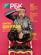 Журнал РБК