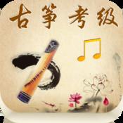 古筝考级曲集-视频示范,学筝者必备,名师名曲,上海筝会版,Set Works for Guzheng Test Grade