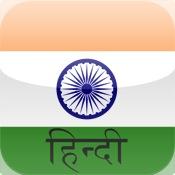 Hindi Mobile Dictionary