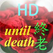 Until Death 終老 HD