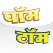 Hindi Kids Story PomTom story