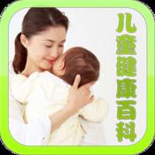 【荐】儿童健康百科全书