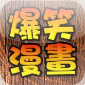 爆笑漫畫 for iPad