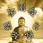 佛经经典 朗读、文字同步(金刚经 心经 坛经)