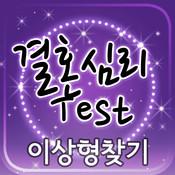 결혼심리 테스트