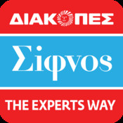 The Experts Way Σίφνος security experts