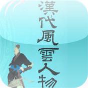 【精】汉代风云人物(有声)