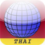 English Thai Translator translator