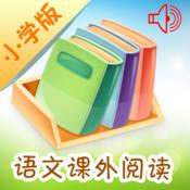 语文课外阅读-小学版,示范朗诵,课外辅导