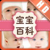宝宝行为百科 HD
