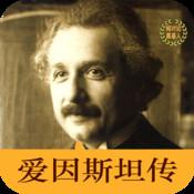 爱因斯坦传(上下册)[简繁] HD