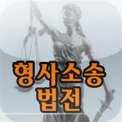 형사소송법전