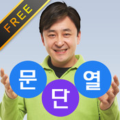 문단열의 하루 15분! Post It Manner English FREE Apps